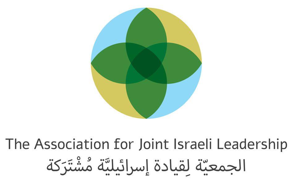 העמותה למנהיגות ישראלית משותפת